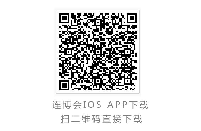 【政府互联网+】连博会手机APP
